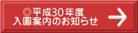 ◎平成28年度 入園案内のお知らせ